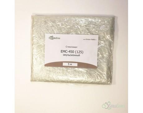 Стекломат ЕМС-450 (125) эмульсионный (5 м)
