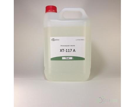 Эпоксидная смола ХТ-117 A (5кг)